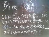 2010/06/01森下