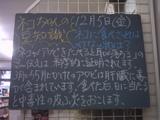 081205南行徳