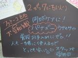 2012/2/7立石