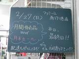 2011/2/27南行徳