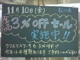061110松江