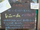 2012/05/19立石
