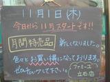2012/11/1立石