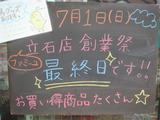 2012/07/01立石