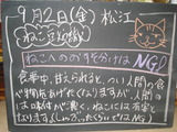 2011/9/2松江
