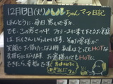 051213松江