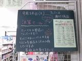 2011/09/24南行徳