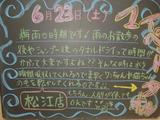 2012/06/23松江
