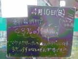2011/04/10立石