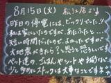 060815松江
