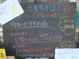 2012/05/05立石