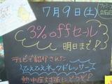 2011/07/09立石