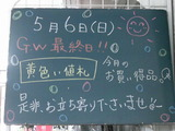 2012/05/06南行徳