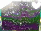 2010/12/10立石