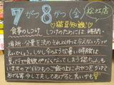 2011/7/8松江