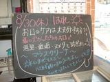 2012/8/30森下