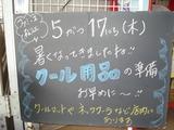 2012/5/17松江