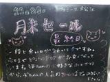 081123松江