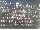 2010/08/03森下