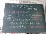 2012/6/1南行徳