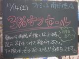 091114南行徳