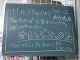2012/11/13南行徳