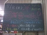 2010/07/08南行徳