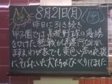 060821南行徳