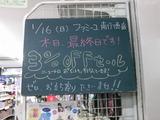 2011/1/16南行徳