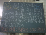 090813南行徳