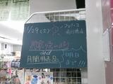2011/01/29南行徳