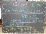 2012/5/2松江
