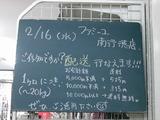 2011/2/16南行徳