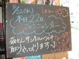 2012/8/22森下