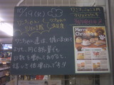 2010/10/19南行徳