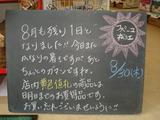 2012/8/30松江