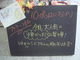 2011/10/12立石