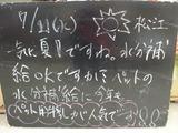 2010/7/21松江