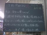091219南行徳