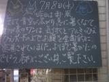 090708南行徳
