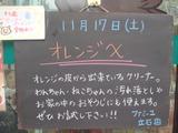 2012/11/17立石