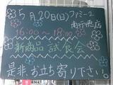 2012/5/20南行徳