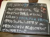 2012/03/31森下