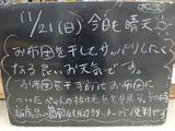 2010/11/21松江