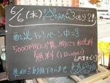 2012/6/6森下