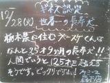 2010/12/28森下