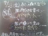 2010/07/23森下