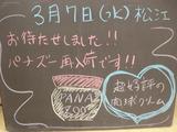 2012/3/7松江