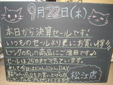 2011/9/22松江
