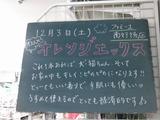 2011/12/03南行徳